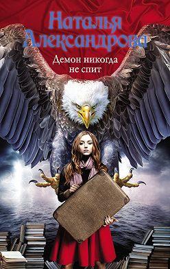 Наталья Александрова - Демон никогда не спит