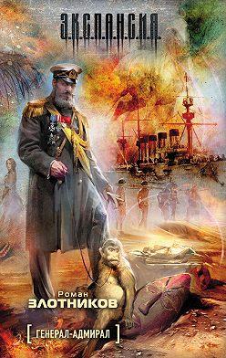 Роман Злотников - Генерал-адмирал