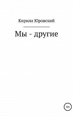 Кирилл Юровский - Мы – другие