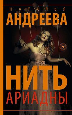 Наталья Андреева - Нить Ариадны