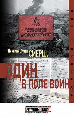 Николай Лузан - СМЕРШ. Один в поле воин