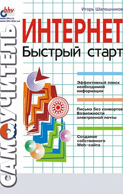 Игорь Шапошников - Интернет. Быстрый старт