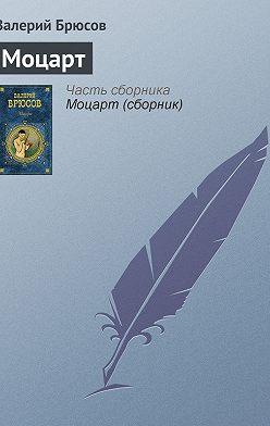 Валерий Брюсов - Моцарт