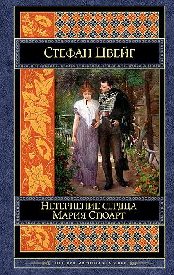 Стефан Цвейг - Нетерпение сердца. Мария Стюарт