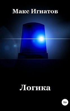 Макс Игнатов - Логика