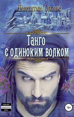 Оксана Лаврентьева - Танго с одиноким волком