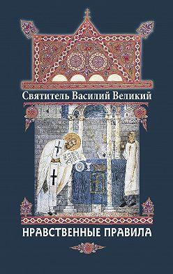 святитель Василий Великий - Нравственные правила