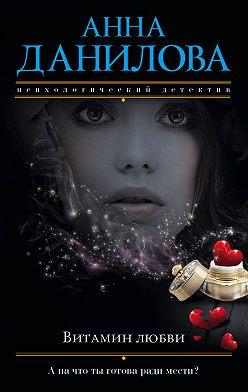 Анна Данилова - Витамин любви