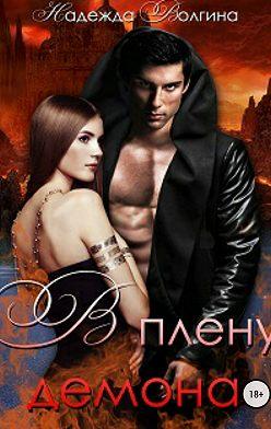 Надежда Волгина - В плену демона