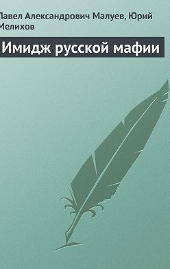 Павел Малуев - Имидж русской мафии (PR)