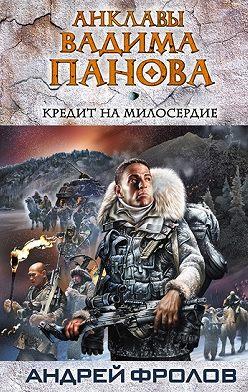 Андрей Фролов - Кредит на милосердие