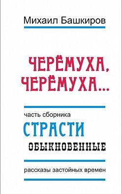 Михаил Башкиров - Черемуха, черемуха…