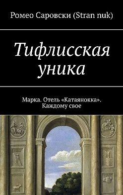 Ромео Саровски (Strannuk) - Тифлисская уника. Марка. Отель «Катаянокка». Каждомусвое