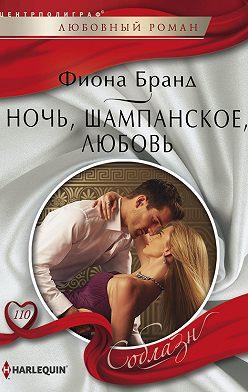 Фиона Бранд - Ночь, шампанское, любовь