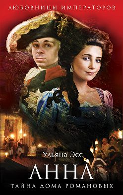 Ульяна Эсс - Анна. Тайна Дома Романовых