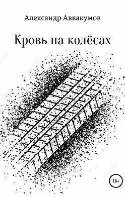 Александр Аввакумов - Кровь на колёсах