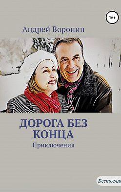 Андрей Воронин - Дорога без конца