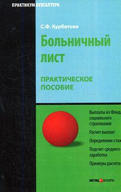 Светлана Курбатова - Больничный лист: Практическое пособие