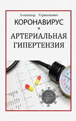 Александр Герасимович - Коронавирус иартериальная гипертензия