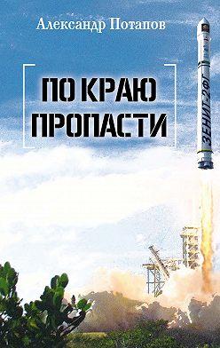 Александр Потапов - По краю пропасти