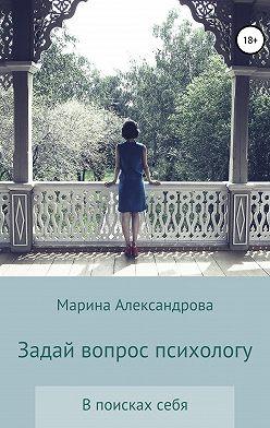 Марина Александрова - Задай вопрос психологу