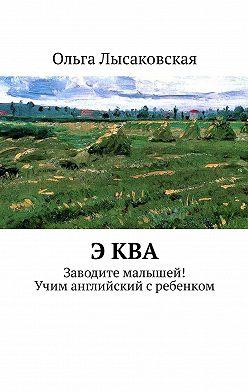 Ольга Лысаковская - ЭКВА. Заводите малышей! Учим английский сребенком