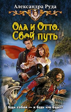 Александра Руда - Ола и Отто. Свой путь