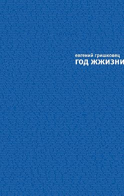 Евгений Гришковец - Год ЖЖизни