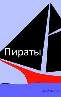 Ринат Хаматов - Пираты