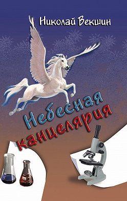 Николай Векшин - Небесная канцелярия (сборник)