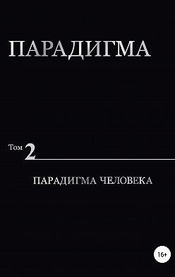 Виталий Сердюк - Парадигма. Т. 2: Парадигма Человека