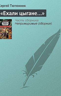 Сергей Тютюнник - «Ехали цыгане…»