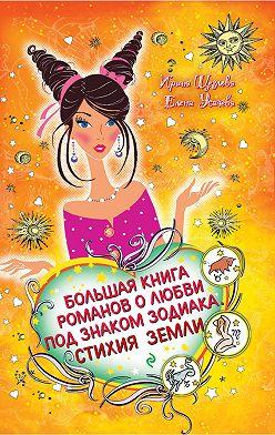 Елена Усачева - Дева. Звезда в подарок