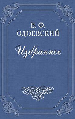 Владимир Одоевский - Зачем существуют в Москве бульвары