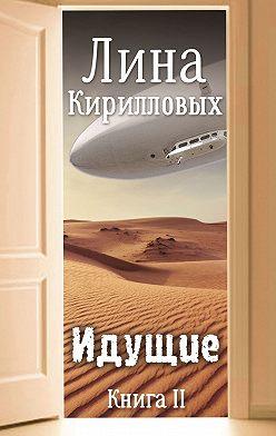 Лина Кирилловых - Идущие. Книга II