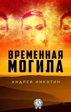 Андрей Никитин - Временная могила