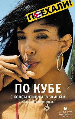 Константин Тублин - По Кубе с Константином Тублиным. Авторский путеводитель