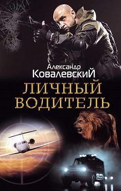 Александр Ковалевский - Личный водитель