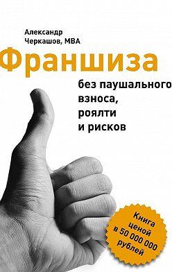 Александр MBA - Франшиза без паушального взноса, роялти ирисков