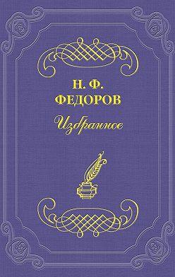 Николай Федоров - Аксиомы Канта как основы его критики