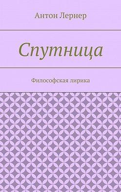 Антон Лернер - Спутница. Философская лирика