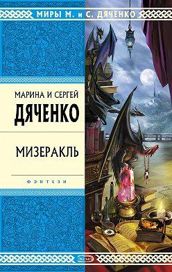 Марина и Сергей Дяченко - Мизеракль