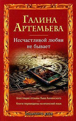 Галина Артемьева - Несчастливой любви не бывает (сборник)