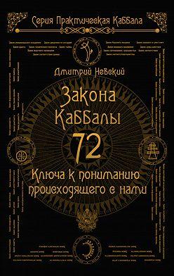 Дмитрий Невский - 72 Закона Каббалы. 72 Ключа к пониманию происходящего с нами