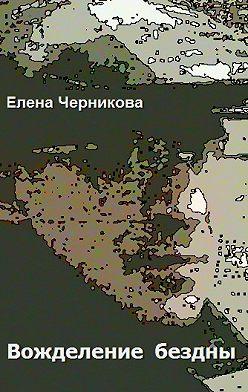 Елена Черникова - Вожделение бездны