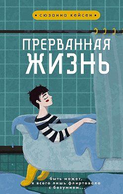 Сюзанна Кейсен - Прерванная жизнь