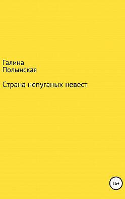 Галина Полынская - Страна непуганых невест