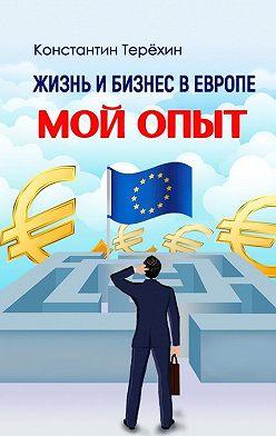 Константин Терёхин - Жизнь ибизнес вЕвропе. Мойопыт
