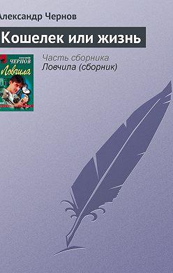 Александр Чернов - Кошелек или жизнь