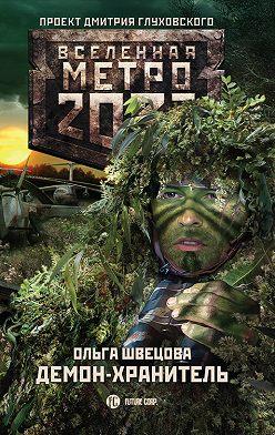 Ольга Швецова - Метро 2033: Демон-хранитель